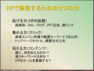 HPの3つの力.png